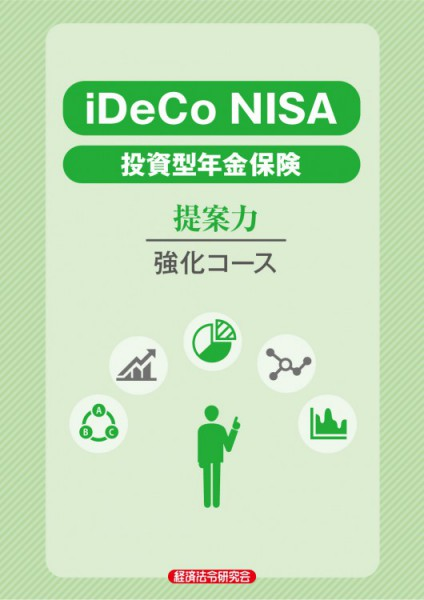 IN-iDeCo_NISA_投資型年金